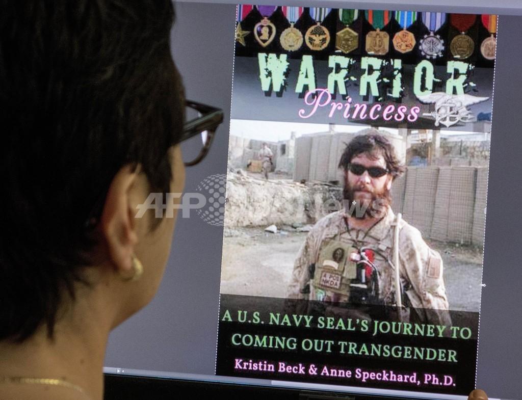 元米海軍特殊部隊のトランスジェンダー、回顧録「戦士の姫」出版
