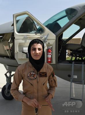 アフガン初の女性パイロット、米国に亡命申請で衝撃広がる