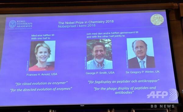 2018年のノーベル化学賞、米英の研究者3氏に 酵素の開発で