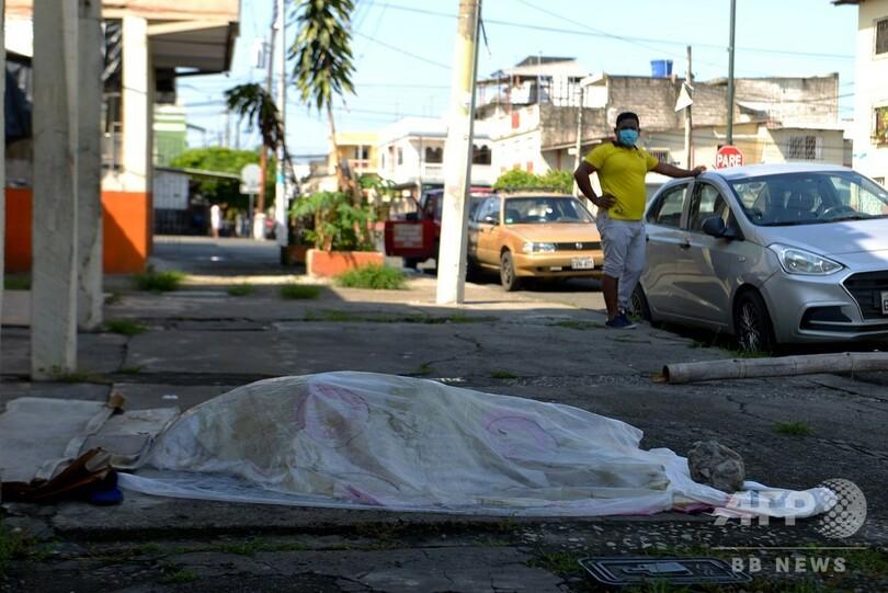 路上に放置された遺体の数々…新型コロナまん延のエクアドル、副大統領 ...