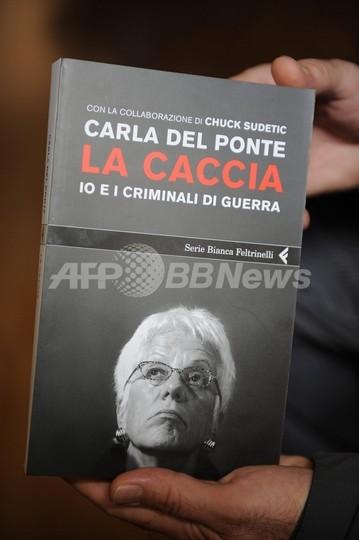 コソボ解放軍に臓器売買疑惑、元国際法廷検察官が本出版