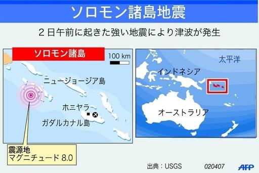 ソロモン諸島地震で津波発生、複数の村で壊滅的被害か - ソロモン諸島