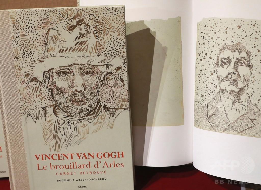 「ゴッホ未発表作」の画集出版へ、ゴッホ美術館は「偽物」と一蹴
