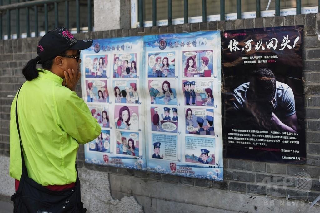 """中国で逮捕される日本の""""スパイ""""が急増、その理由と対策"""