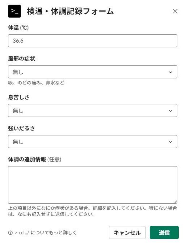 アプリ 検温
