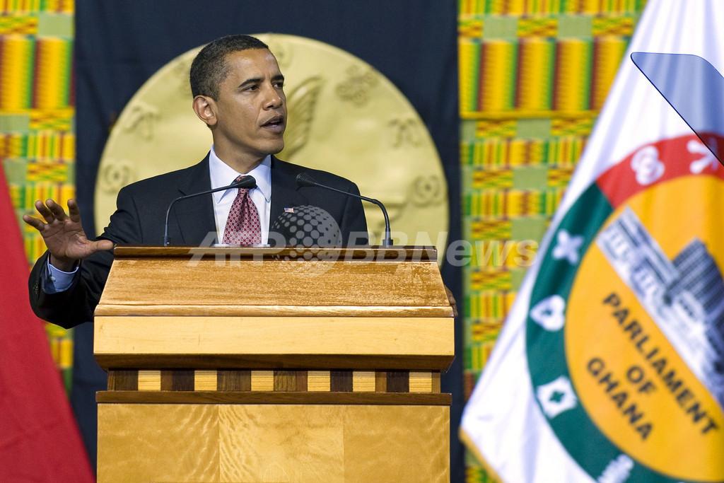 オバマ米大統領、ガーナ議会で演説 アフリカの専制的指導者を非難