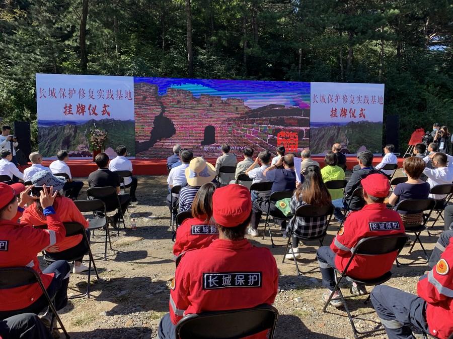 万里の長城の保全・補修拠点を全国初開設 北京市