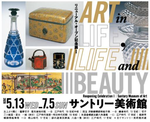 リニューアル・オープン記念展 I 「ART in LIFE, LIFE and BEAUTY」開催