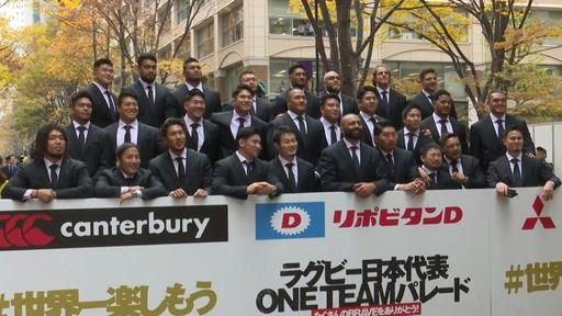 動画:ラグビー日本代表が丸の内でパレード、リーチらがファンに感謝