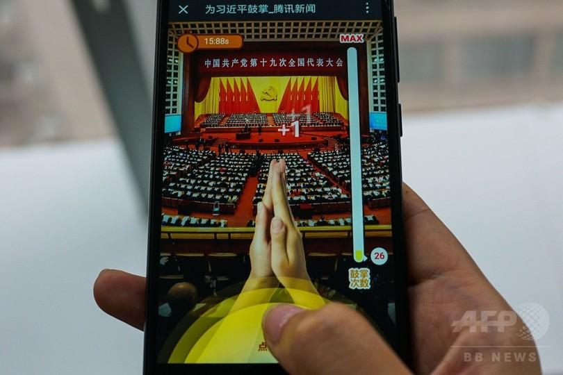 習主席の演説に大拍手! 回数競うオンラインゲーム登場、中国
