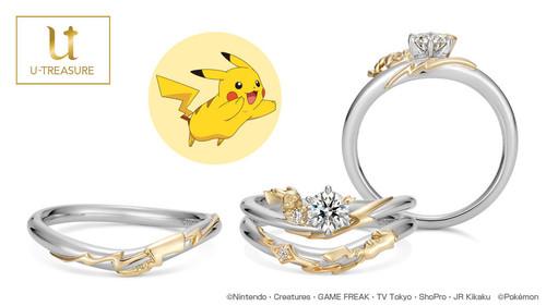 ピカチュウが祝福、婚約・結婚指輪発売