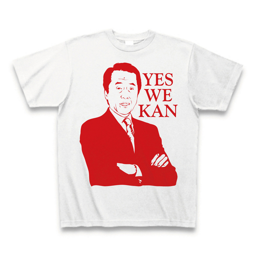 「Yes We Kan」!菅首相のTシャツが大人気