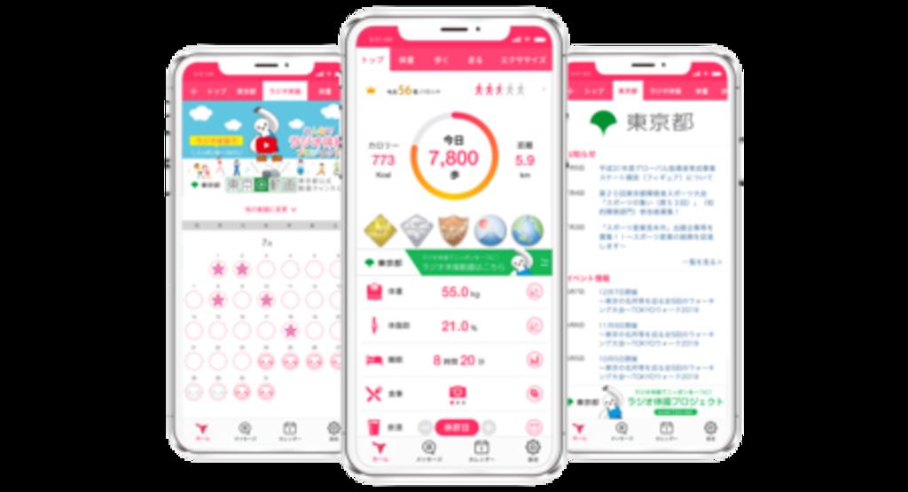 グッピーズと東京都がラジオ体操プロジェクトで事業連携