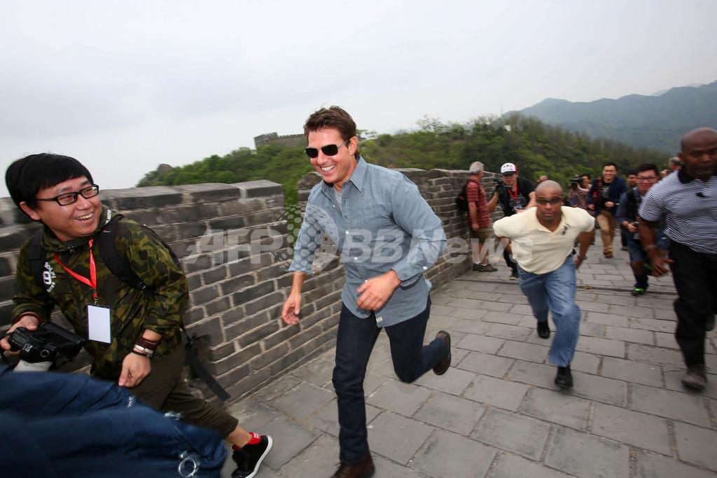 トム・クルーズ、万里の長城ではしゃぎ気味