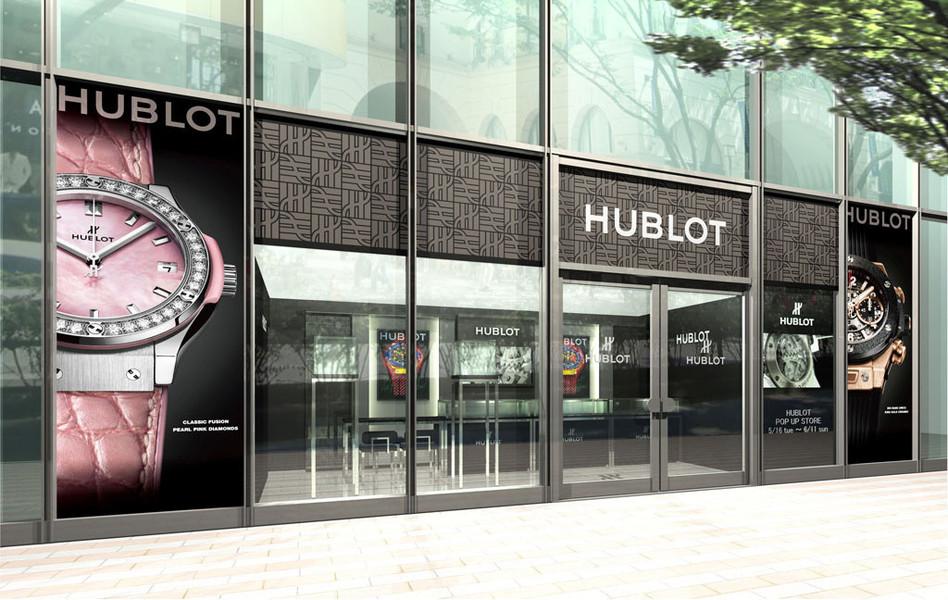 「ウブロ」表参道ヒルズにポップアップ、日本限定モデル先行発売