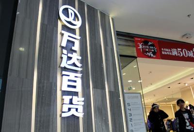 中国ネット通販大手の蘇寧が「万達百貨」全店舗買収 小売りの版図を拡大へ