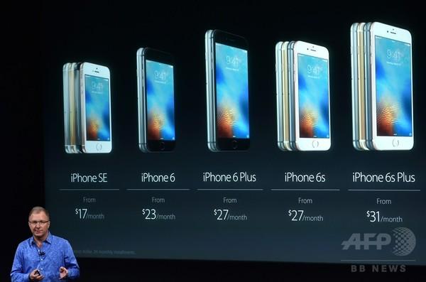 アップル、4インチの「iPhone SE」など発表 399ドルから