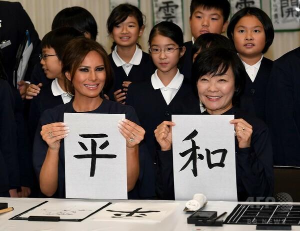 メラニア米大統領夫人、昭恵夫人と習字で「平和」 都内小学校訪問