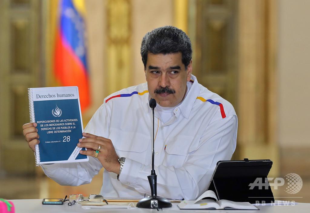 ベネズエラ、政権転覆狙った「テロリスト」さらに11人逮捕 計45人に