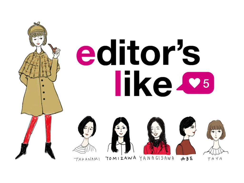 editor's like 5/編集部のお気に入りを大調査!