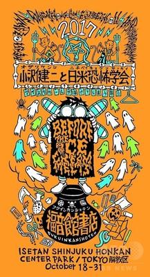 小沢健二が手がけたハロウィーン絵本の世界を再現、伊勢丹限定ショップ