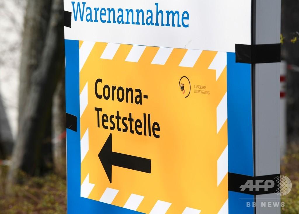 ドイツ、新型ウイルス検査を強化 週に50万件