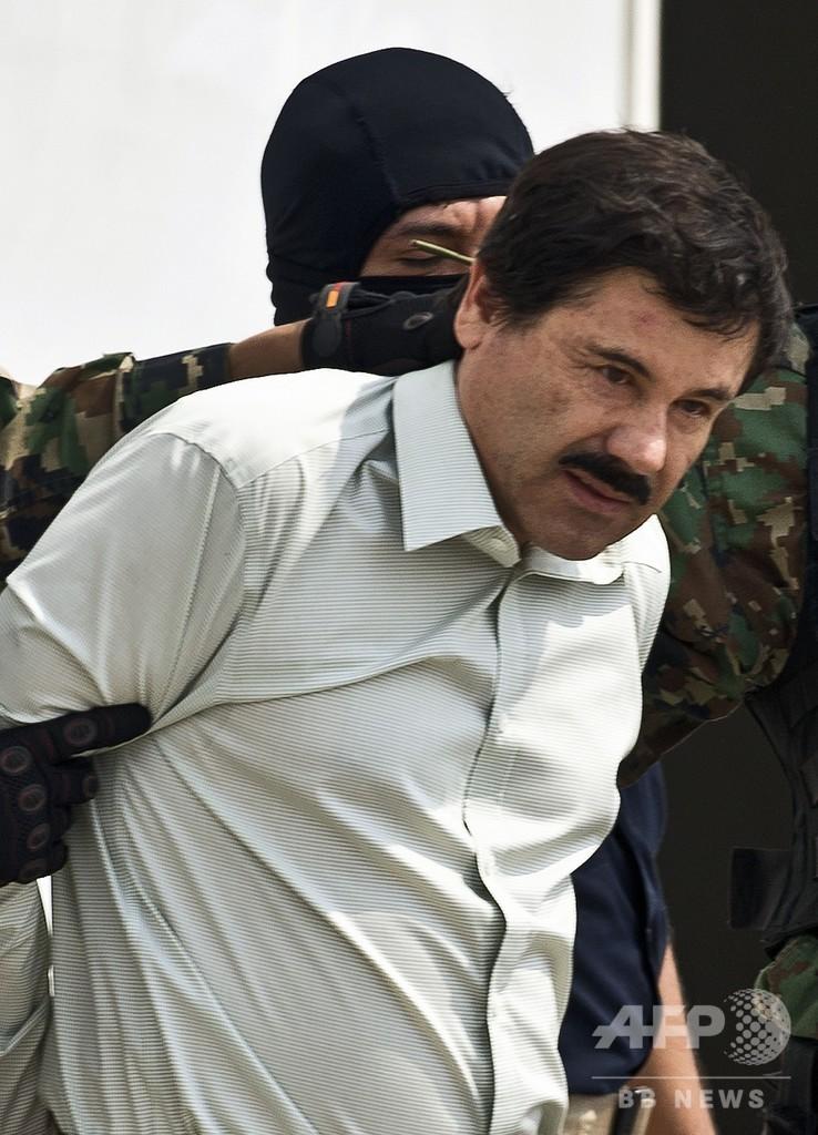 メキシコ麻薬王「エル・チャポ」に有罪評決 米NY陪審