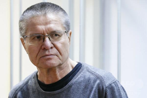 ロシア元経済発展相、2億円超の収賄で懲役8年の有罪判決