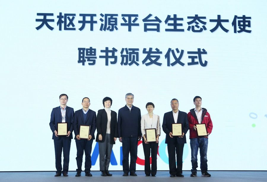 AI向けオープンソース・オープンプラットフォーム「天枢」 中国・杭州で発表
