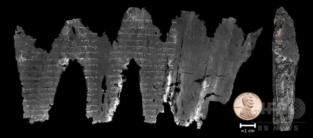 最古級の旧約聖書写本、最新技術で「開く」 研究論文