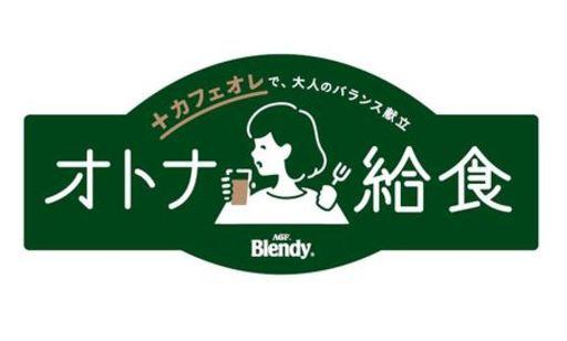 「ブレンディ®」インスタントコーヒーからの新提案「オトナ給食」メニュー公開!