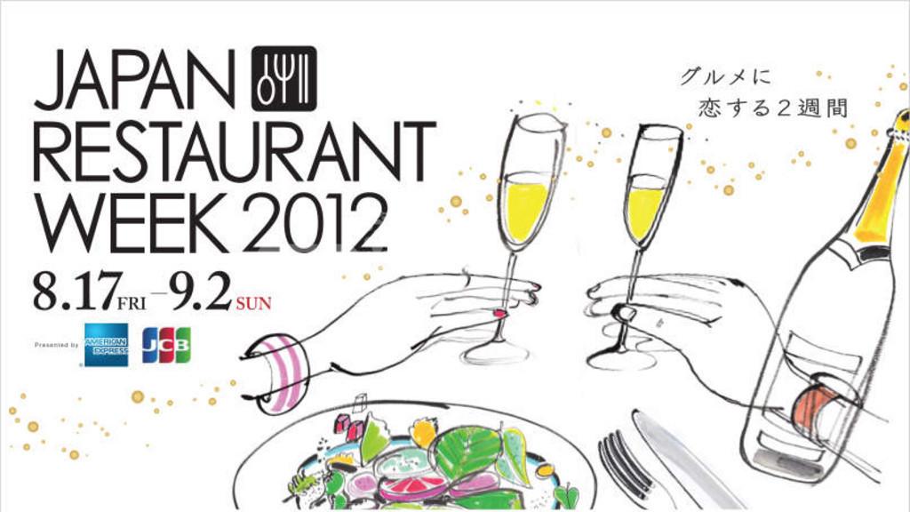 ジャパン・レストラン・ウィーク2012 サマープレミアム、8月17日~9月2日