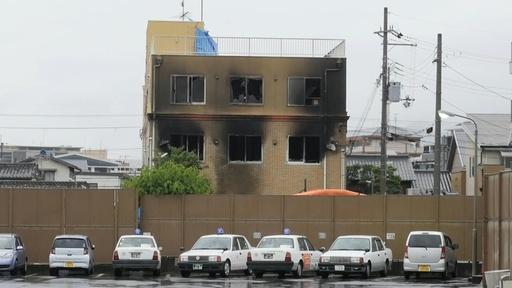 動画:京都のアニメ会社で放火とみられる火災 33人死亡、36人負傷