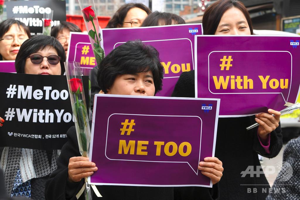 被害者が責められる社会、韓国「#MeToo」火付け役女性の過酷な闘い