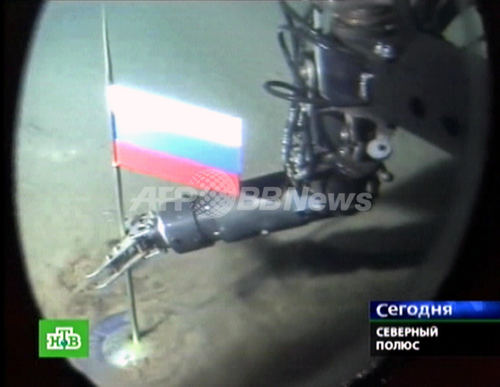 北極海の領有権主張で「証拠発見」とロシアが発表