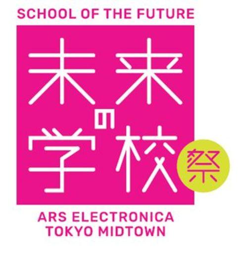 【東京ミッドタウン】TOKYO MIDTOWN × ARS ELECTRONICA 第2回 未来の学校祭 開催!