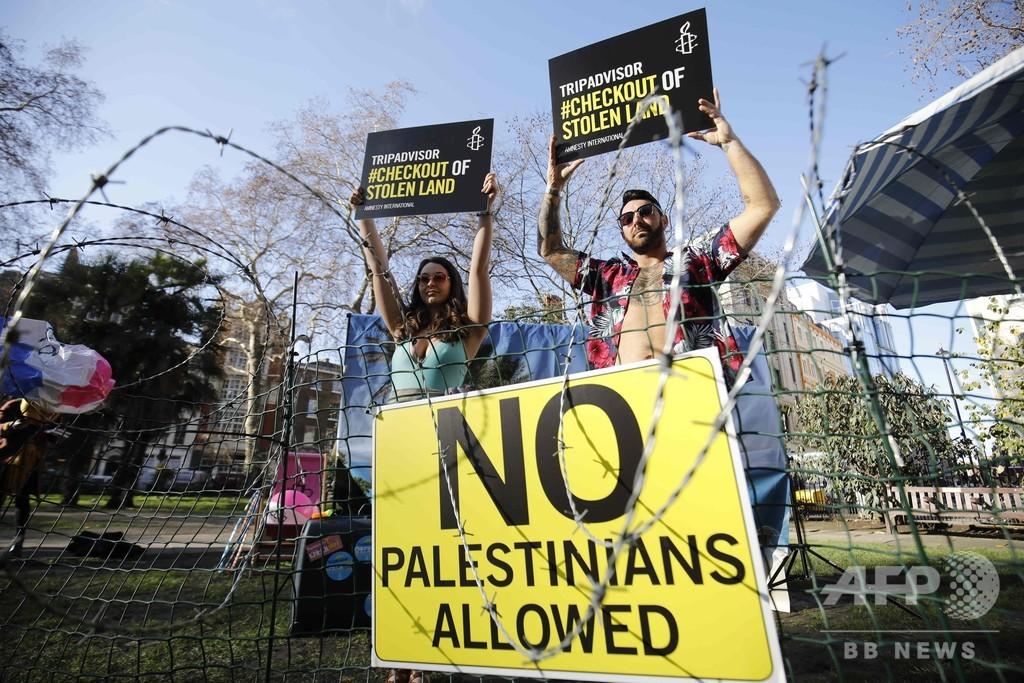 ネット旅行大手が「イスラエル入植地から収益」、人権団体が非難
