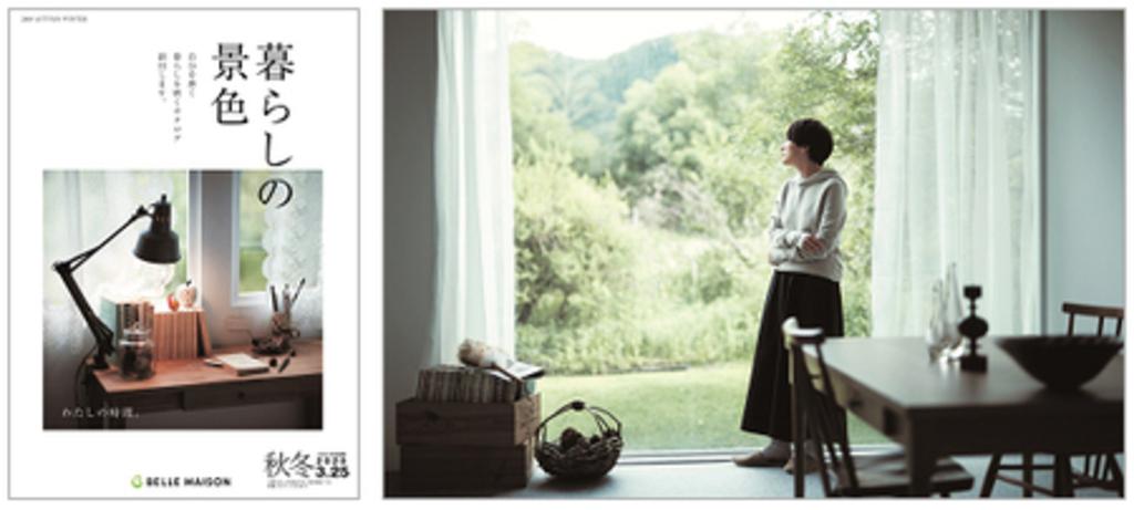 千趣会 ベルメゾン新カタログ創刊『暮らしの景色』8月30日から販売開始