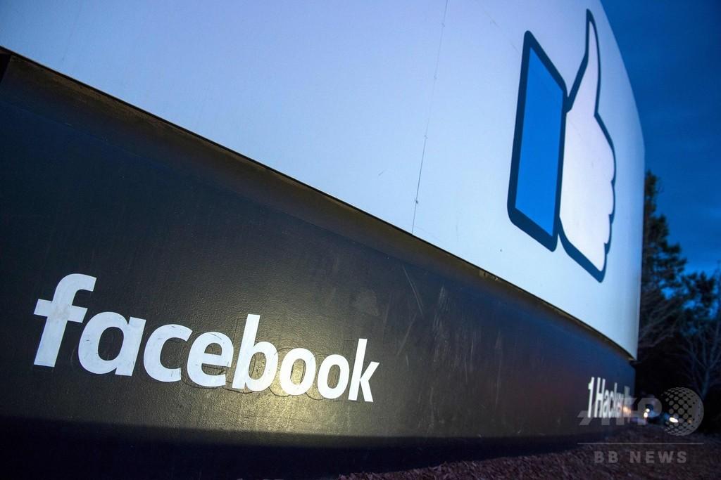 FB利用者情報流出、8700万人規模に 当初推定から大幅増