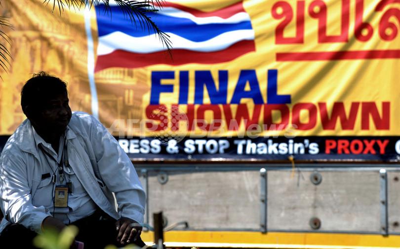 反タクシン派が首相府から退去開始、空港へ移動