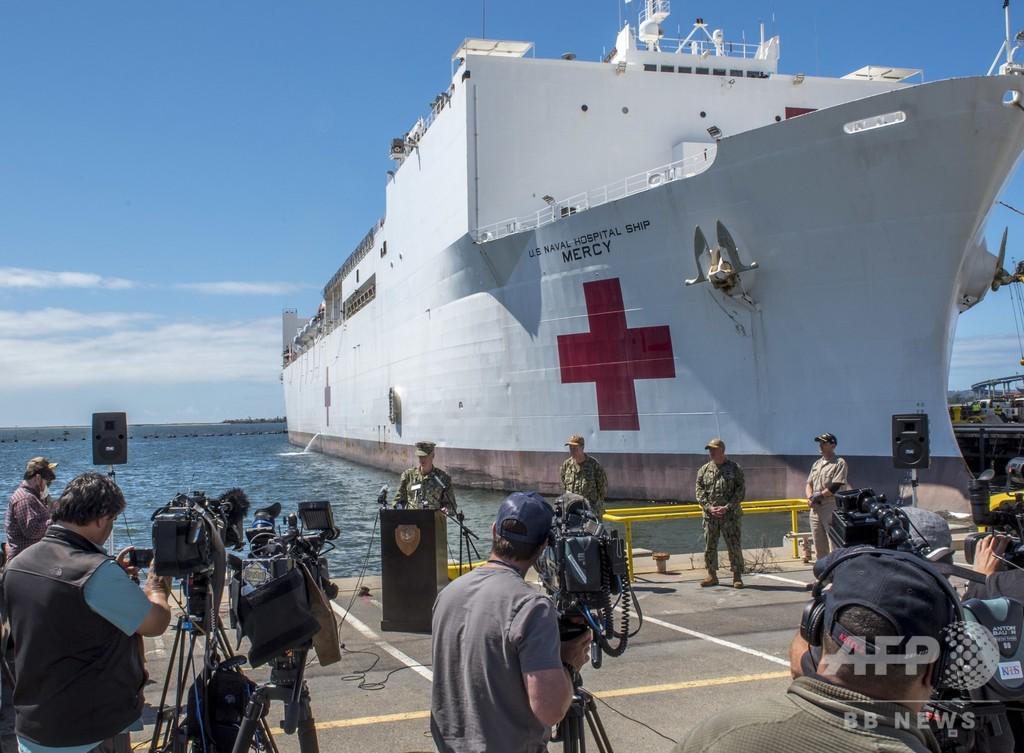 米病院船「マーシー」、ロサンゼルスに到着 新型コロナ対応を支援