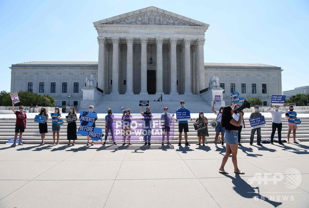 中絶規制の州法は無効 米最高裁が判決