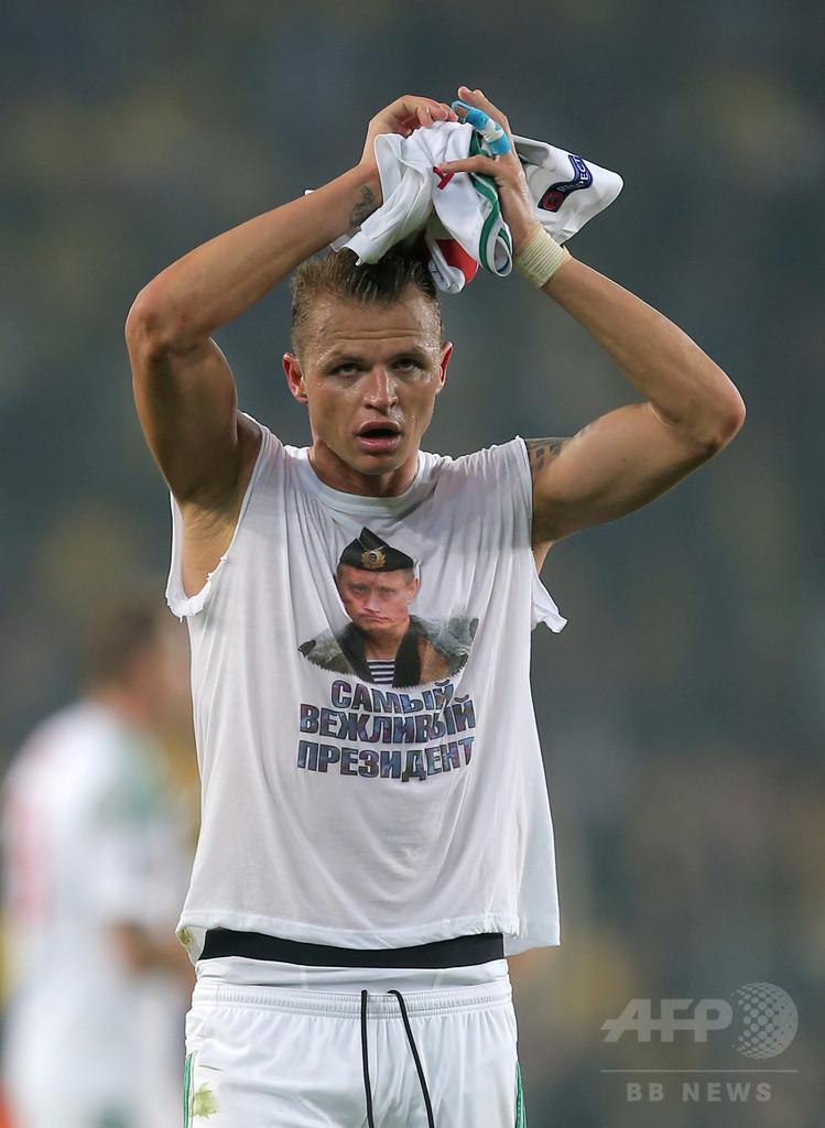 UEFA、「プーチンTシャツ」を見せたロシア人選手に罰金処分