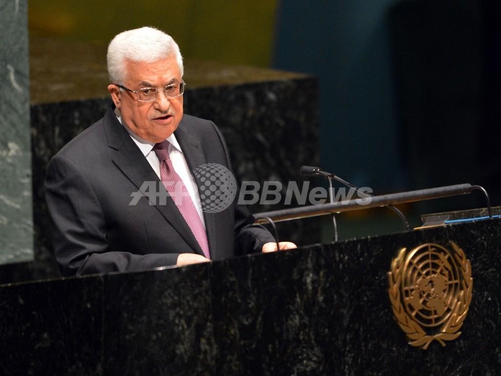 パレスチナを「オブザーバー国家」に 賛成多数で決議採択 国連総会
