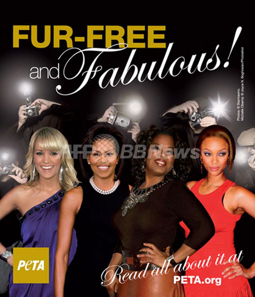 PETA、反毛皮広告に米大統領夫人の写真を無断使用