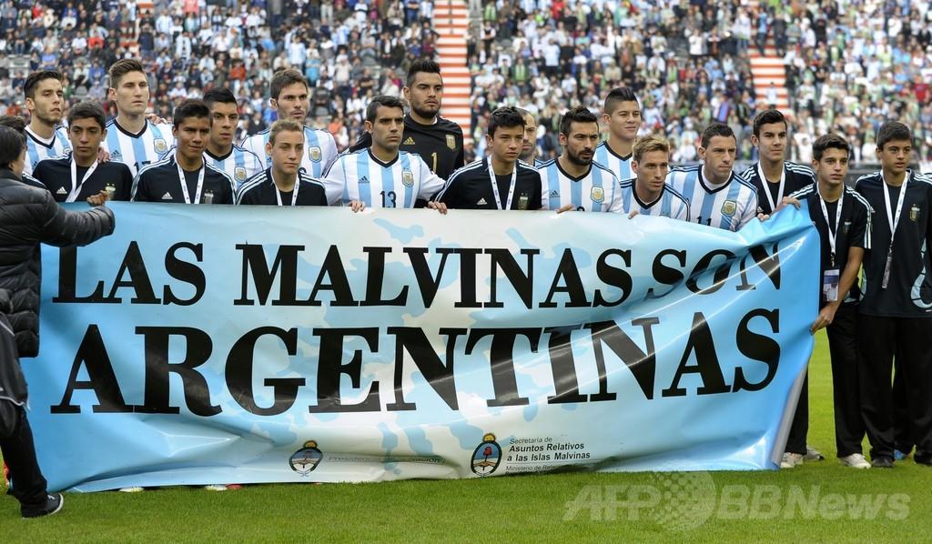 アルゼンチンがW杯前に政治的横断幕、フォークランド問題で火種