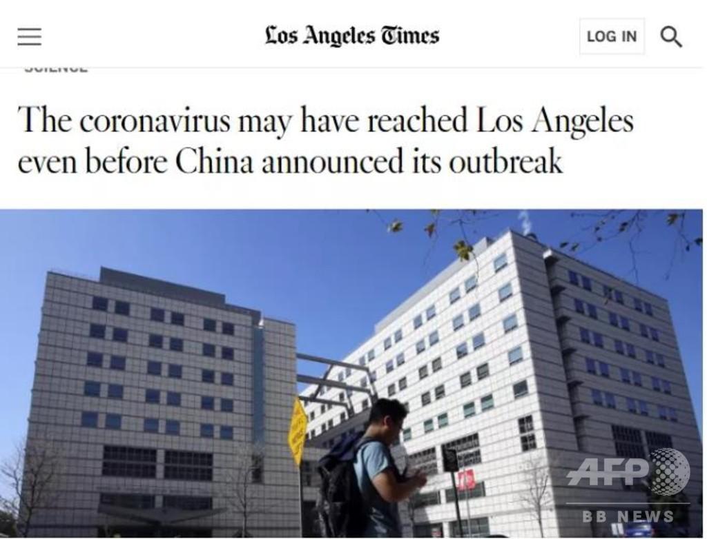 新型コロナウイルス感染症例、去年クリスマス前後にすでに米で発生か