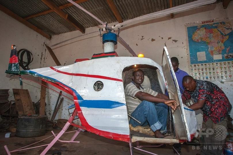 自作ヘリに空への夢託す、マラウイ