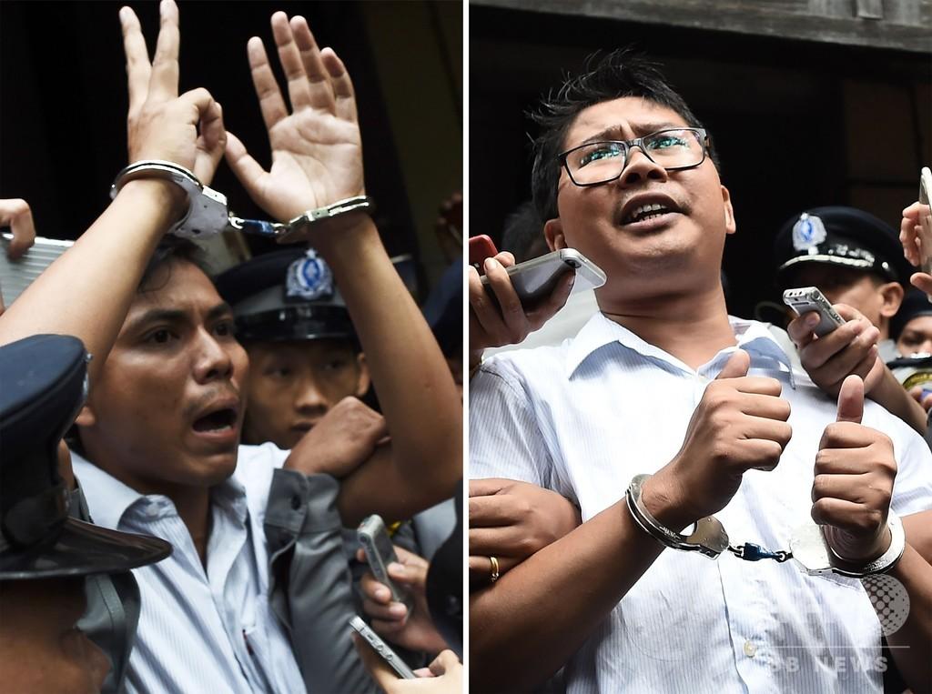 ミャンマー最高裁、ロイター記者らの上告棄却 国家機密法違反で禁錮7年