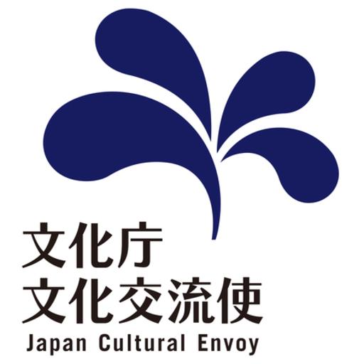 「第17回文化庁文化交流使フォーラム」の開催